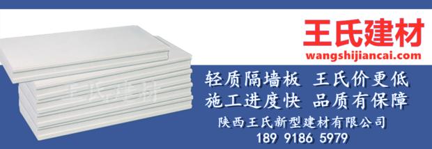西安轻质隔墙板厂家-王氏建材国际化之路