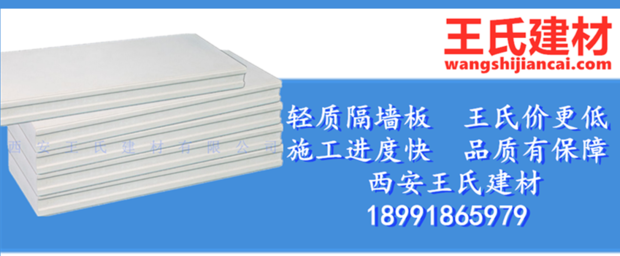 王氏建材给您介绍下轻质隔墙板性能